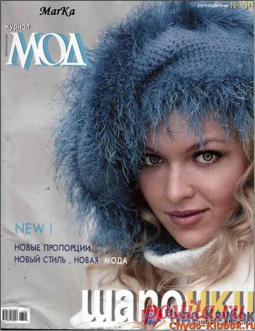 Журнал Мод 501 2007 Шапочки  ❤️️ ЧУДО-КЛУБОК.РУ ➲ журналы по вязанию✶