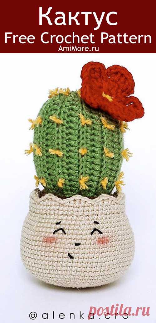 PDF Кактус крючком. FREE crochet pattern; Аmigurumi toy patterns. Амигуруми схемы и описания на русском. Вязаные игрушки и поделки своими руками #amimore - кактус в горшочке, растение, колючка.