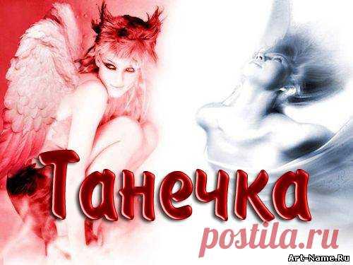 Сентября для, картинки с надписями таня танечка