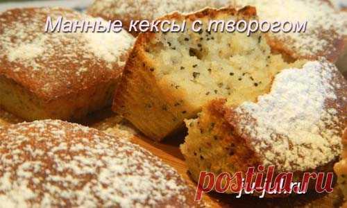 Манные кексы с творогом | Готовим вкусно