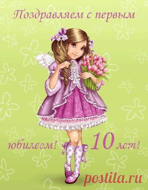 Поздравления с днем рождения дочке 10 лет подруге