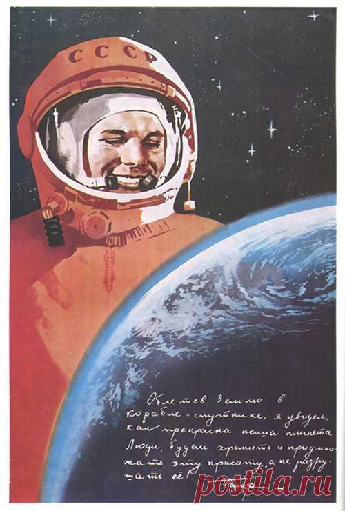 Люди, храните и приумножайте красоту Земли! (Плакаты ко дню космонавтики по клику на ссылку).