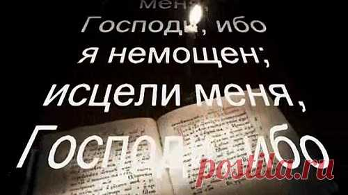 Сила Псалома 6. Псалом шест...- блог пользователя Иля Чернова Сила Псалома 6. Псалом шестой помогает в исцелении кожных болезней, а так же болезни костей и суставов. Для кожных болезней берут оливковое масло (6 ст.ложек) и 3 зубчика чеснока. Чеснок натирают на мелкой терке и смешивают с маслом...