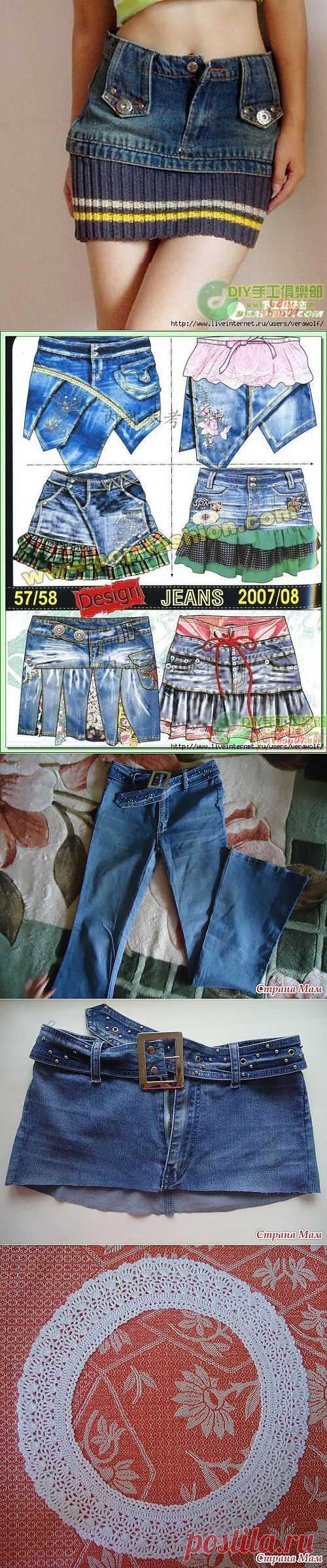 Переделки джинсовых юбок (трафик) / Юбки и их переделки /