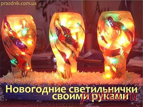 Оригинальные новогодние светильники своими руками - Праздник