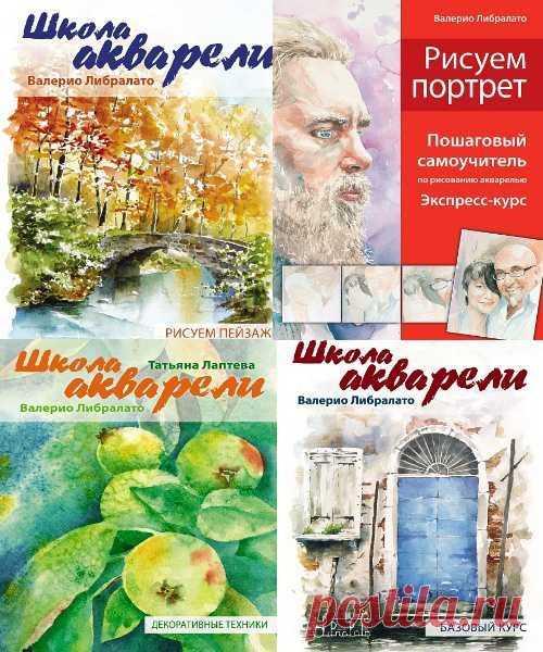 Школа акварели / Валерио Либралато - 4 книги (2012-2014) PDF Посетители сайта SoftLabirint.Com – Для Вас