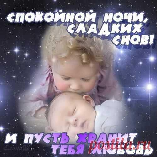 Картинки сладких снов дочка