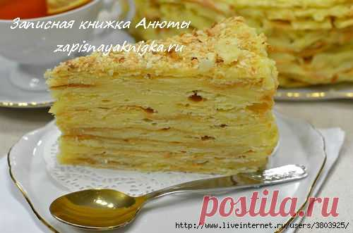 Торт Наполеон - не ищите лучшего рецепта, уверяю вас, этот идеален!. Обсуждение на Блоги на Труде