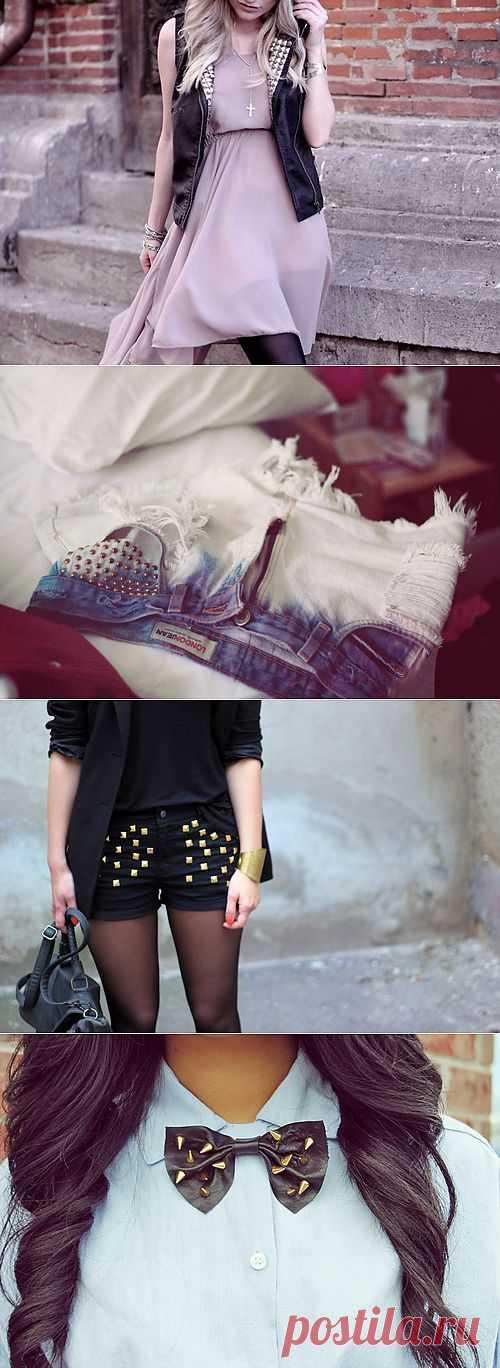 Проклепаемся / Декор / Модный сайт о стильной переделке одежды и интерьера