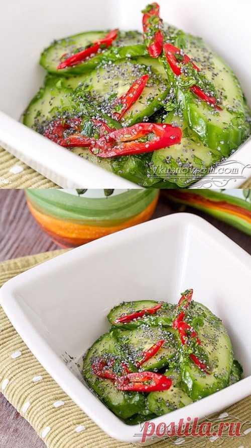Салат из огурцов с маком. Оригинально