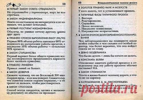 Сергей Анатольевич — «Совр. энц. афоризмов 034.jpg» на Яндекс.Фотках