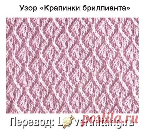 Узоры спицами со схемами   Нежный и несложный ажур прекрасно подойдет для легкого летнего пуловера.Число петель кратно 8 + 9 п., повторять в высоту 1-12-й р.  Число петель кратно 8 п. + 5 п., повторять в высоту 1-8-й р. исто…