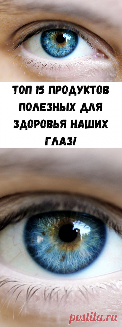 Топ 15 продуктов полезных для здоровья наших глаз! - Советы для тебя