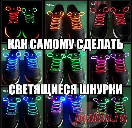 Как самому сделать светящиеся шнурки / Обувь / Модный сайт о стильной переделке одежды и интерьера