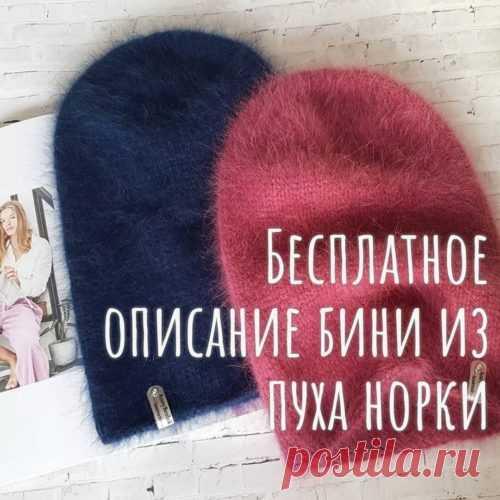 Шапки из пуха норки спицами | vjazem.ru