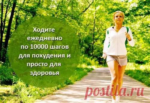 10000 шагов в день для похудения