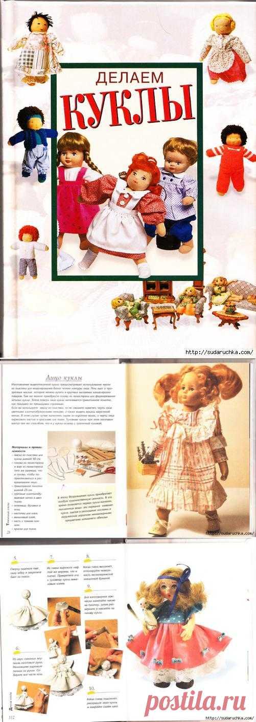 """Книга по изготовлению вальдорфской куклы - """"Делаем куклы"""".. Комментарии"""