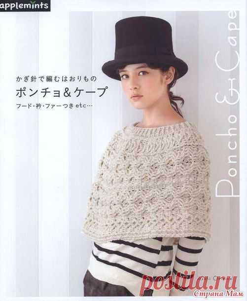 """Asahi 2013 Пончо, накидки: Дневник группы """"Вязание"""" - Страна Мам"""