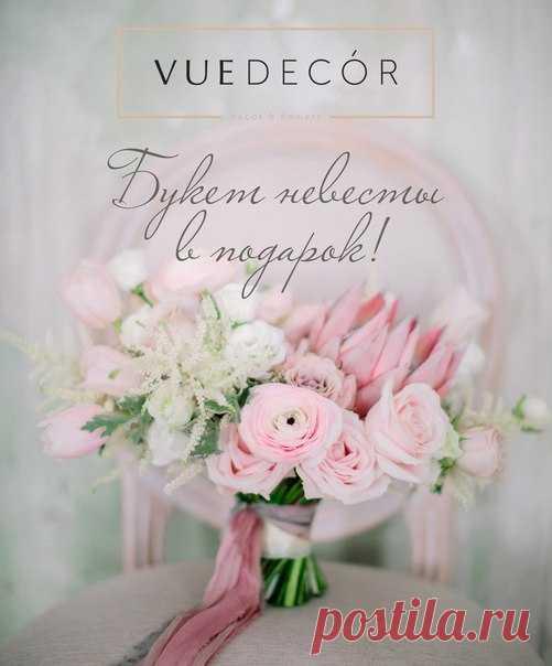 👰Милые невесты, у нас для вас отличный подарок от VUE DECOR. Оформление свадьбы. Флористика. Декор🌸🌸🌸 🎁Они решили побаловать вас и подарить свадебный букет каждой невесте, подписавшей договор до конца осени 2017 года! 🌸Чтобы узнать подробности, пишите в direct Vue Decor или звоните: +7(960)276-89-88