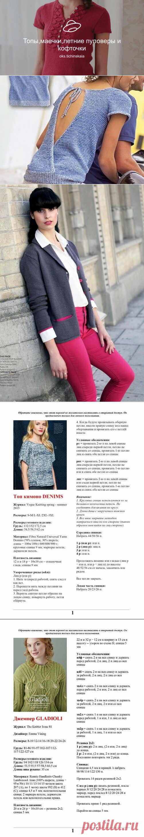 Топы,маечки,летние пуловеры и кофточки — Яндекс.Диск