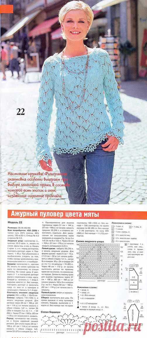 Ажурный пуловер цвета мяты..