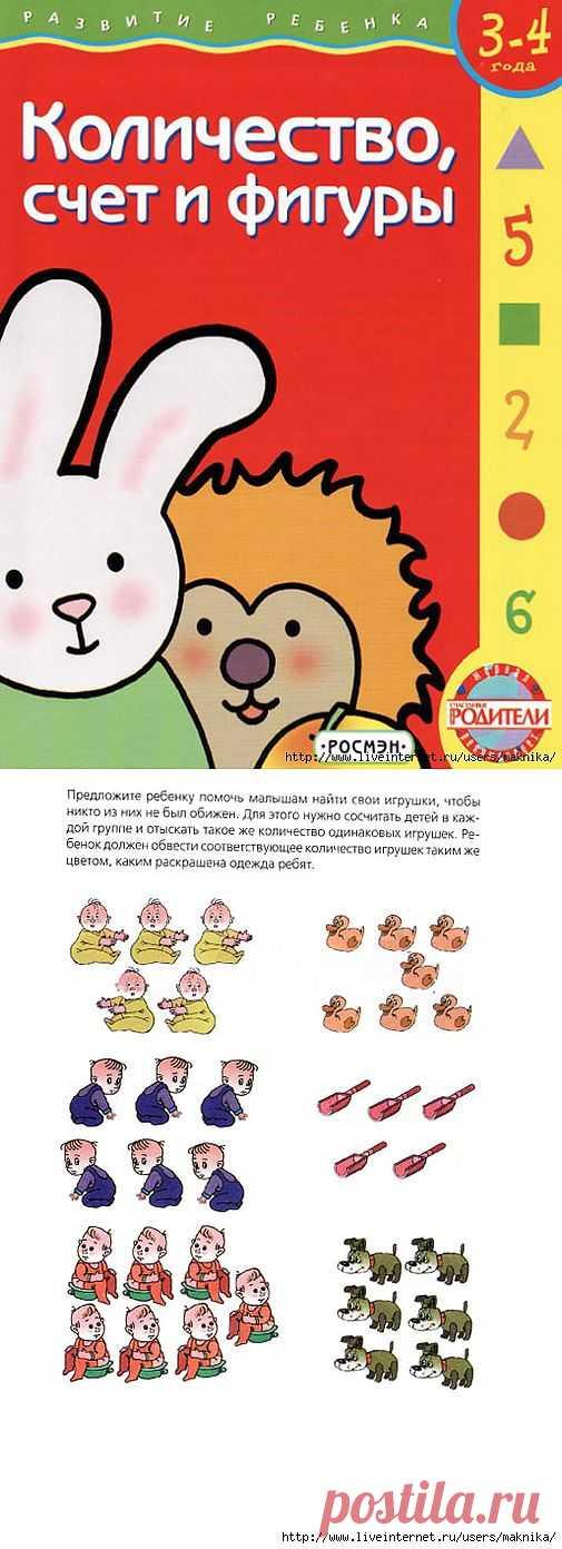 Количество,счёт и фигуры.Задания для детей 3-4 лет.