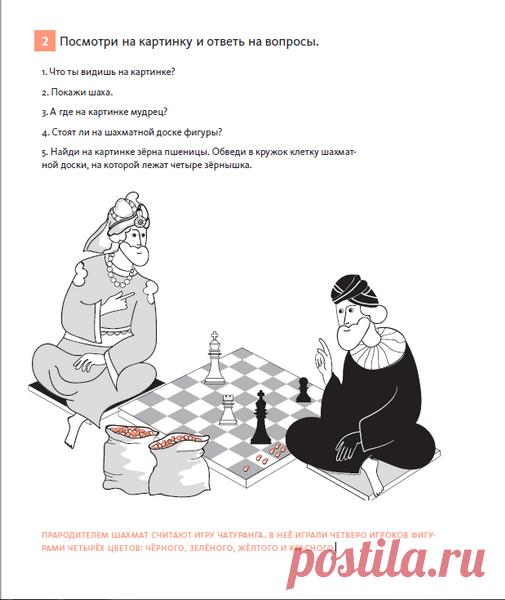 Развиваем интеллект: играем в шахматы с трех лет