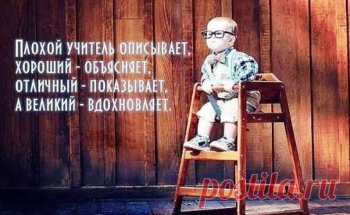 Учитель..