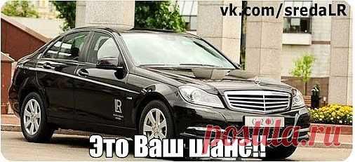 За неполных два года в России было выдано компанией LR: 512 VW Polo, 43 Мерседеса и 1 Порше. Каждый день эта информация устаревает! Подробности вышлю на эл. почту..