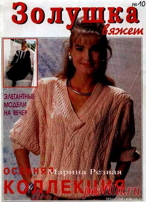 журнал по вязанию спицами золушка вяжет 10 1996 журналы по