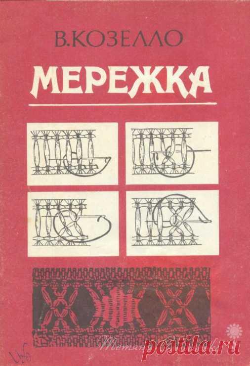Gallery.ru / Козелло В. Мережка - Книги, які варті уваги - kolirbarvi