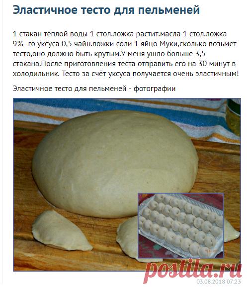 Эластичное тесто для пельменей