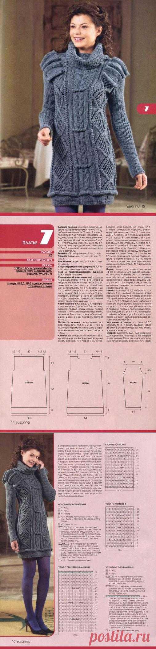 Блоги@Mail.Ru: Стильное платье спицами