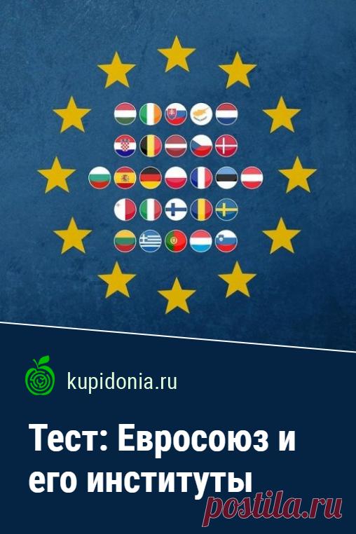 Тест: ЕС и институты. Тест о Евросоюзе и его институтах. Проверьте свои знания!