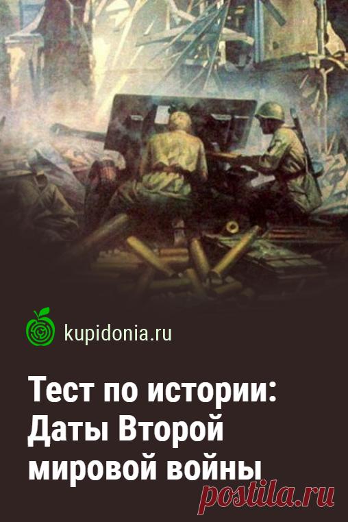 Тест по истории: Даты Второй мировой войны. Тест по истории для проверки знания дат Второй мировой войны, который состоит из 15 вопросов разной сложности.
