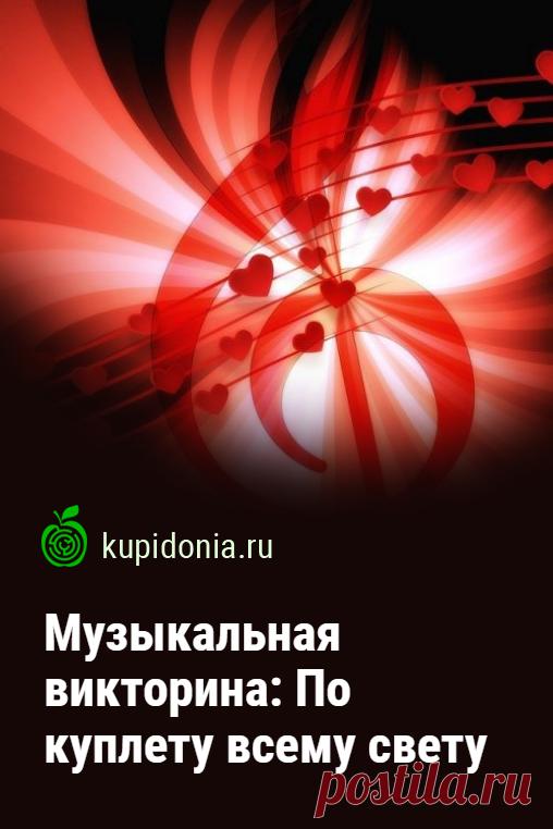 Музыкальная викторина: По куплету всему свету. Развлекательная викторина по популярным советским песням, состоящая из 14 интересных вопросов разной сложности.