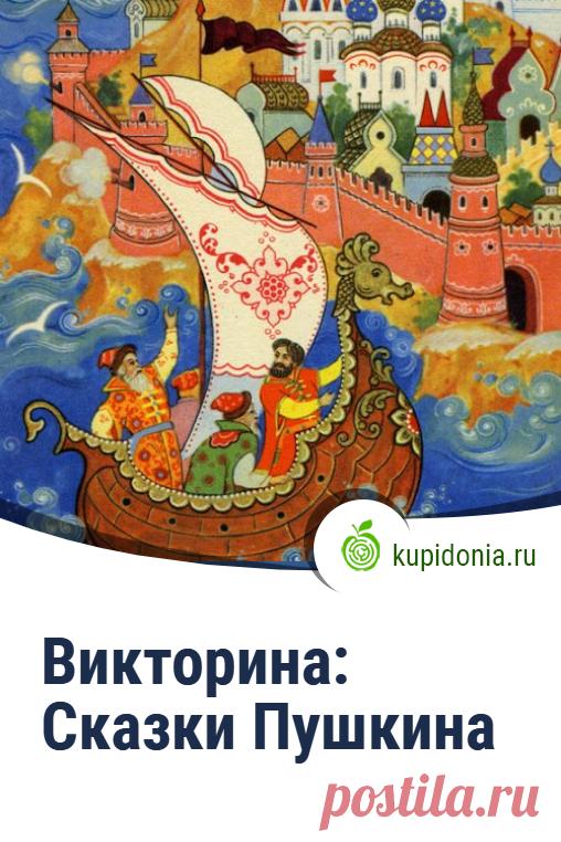 Викторина: Сказки Пушкина. Предлагаем вашему вниманию интересный тест по сказкам Александра Пушкина. Проверьте свои знания!