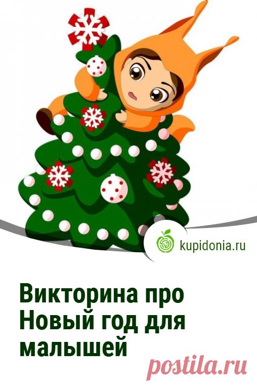 Викторина про Новый год для малышей. Чем развлечь детей на Новый год? Предлагаем вам новогодний тест для самых маленьких.