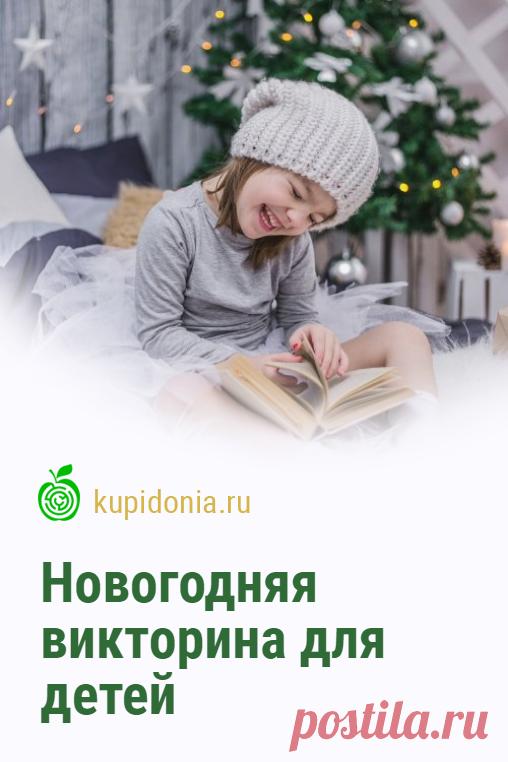 Новогодняя викторина для детей. Развлекательный тест на Новый год с простыми вопросами для детей. Проверь свои знания!