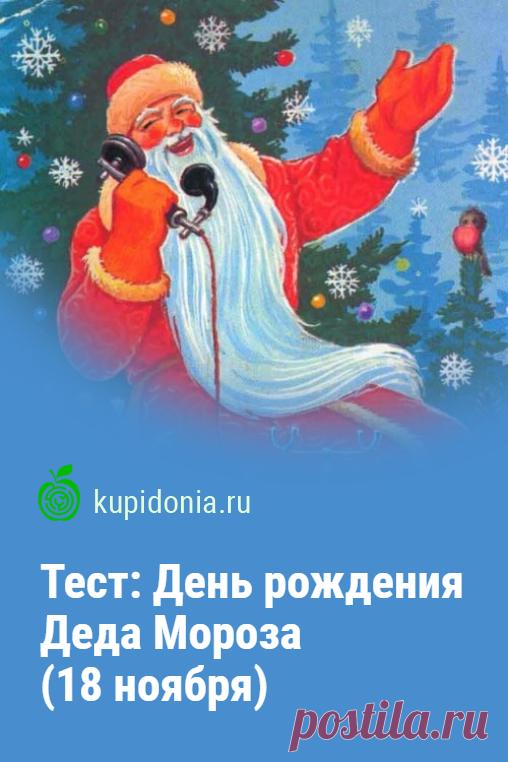Тест: День рождения Деда Мороза (18 ноября). Развлекательный тест о самом популярном новогоднем персонаже, день рождение которого отмечают 18 ноября.