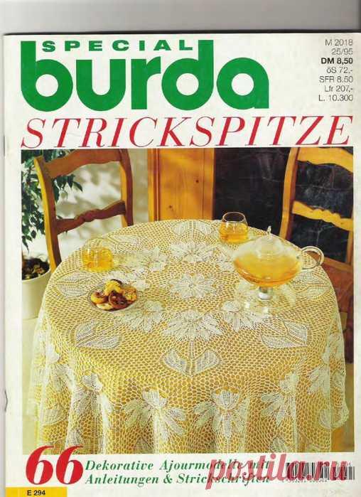 Burda special(E294) Вязание на спицах
