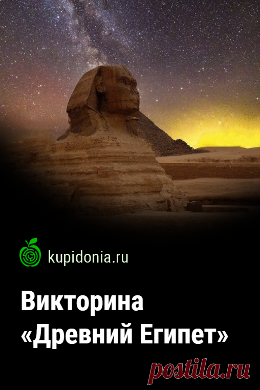 Викторина «Древний Египет». Тест по истории Древнего Египта из серии «Древняя история». Проверьте свои знания!