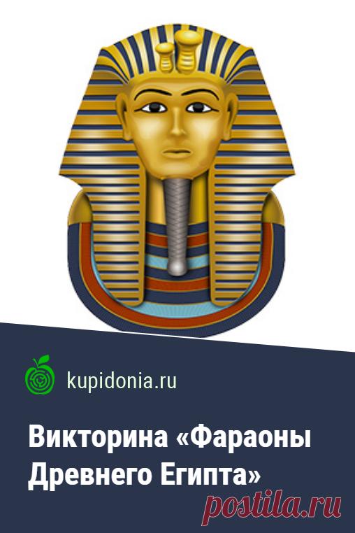 Викторина «Фараоны Древнего Египта». Интересный тест по истории о о фараонах Древнего Египта. Проверьте свои знания!