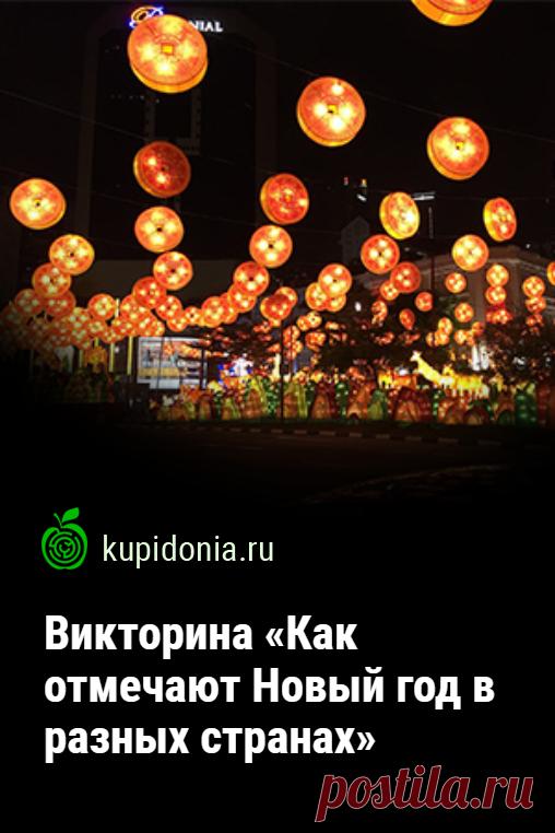 Викторина «Как отмечают Новый год в разных странах». Новый год совсем скоро! А знаете ли вы как его отмечают в разных странах? Мы подготовили для вас интересные вопросы об этом празднике. Проверьте свои знания!