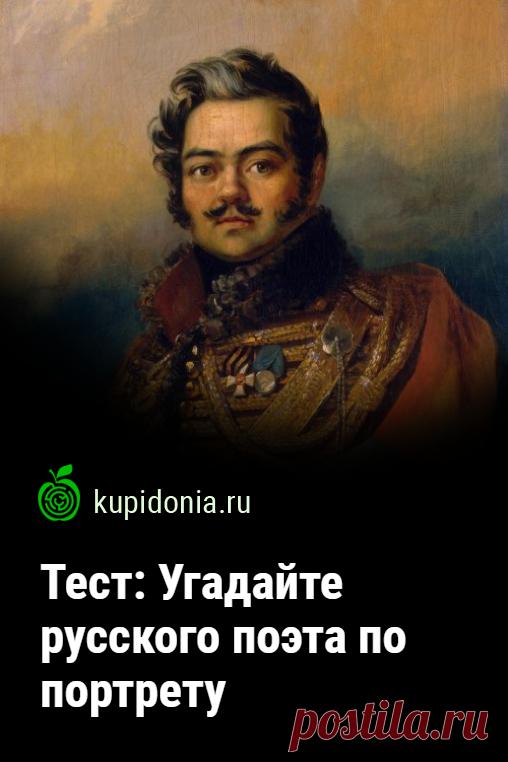 Тест: Угадайте русского поэта по портрету. Литературный тест с картинками для проверки визуальной памяти, который состоит из 20 интересных вопросов разной сложности.