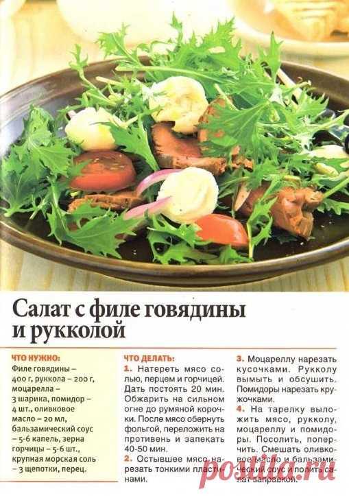 Салат с филе говядины и рукколой