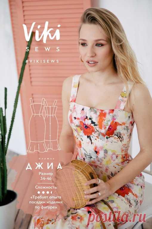 Vikisews | Платье Джиа