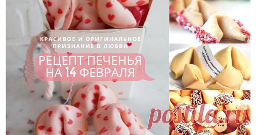 Обязательно сохраняйте рецепт - ваша половинка будет в восторге от такой валентинки! А самое приятное - понадобится минимум времени на приготовление и ингредиентов, которые всегда есть в холодильнике!