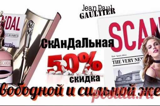 Аромат свободной и сильной женщины.    Scandal   - именно так, нетривиально, называется новый женский аромат  Jean Paul Gaultier.    Scandal     ЖМИ НА ССЫЛКУ https://vk.cc/aCKG4N   СКАНДАЛ   аромат свободной и сильной женщины.    Днем наш Министр очень серьезна, «с головой в работе».    Ночью госпожа Министр становится дерзкой и азартной, свободной, той, кто имеет свои «собственные ночные секреты», перевоплощаясь на ходу. Форма скандала символизирует удовольствие.    аром...