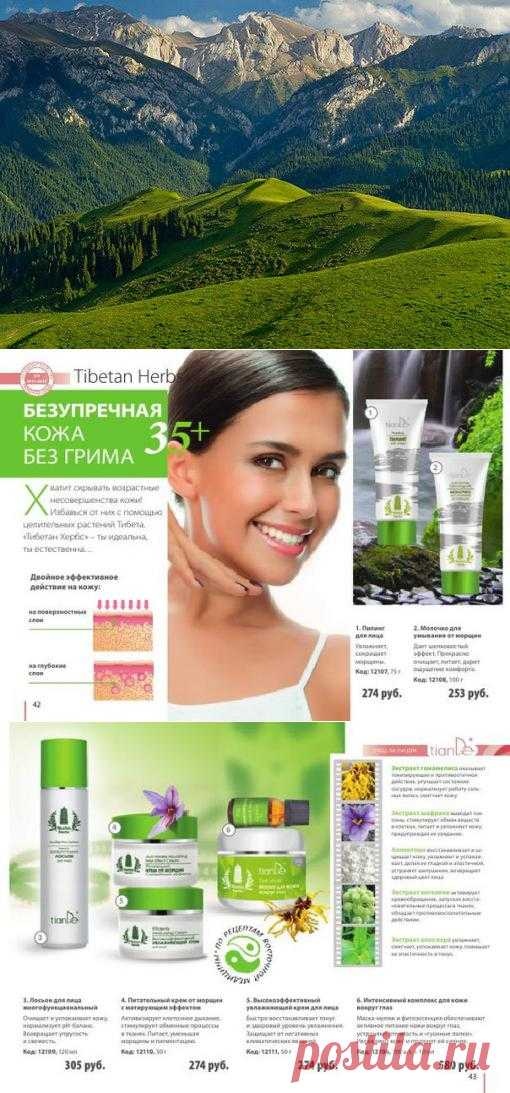 СерияTibetan Herbs TianDe ТианДе Интернет-магазин InterBeaute